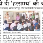 "Haryana Police introduce his ""HAR SAMAY"" Portal"